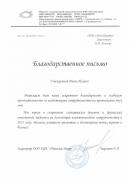 """Благодарность от компании """"Птичий двор"""""""